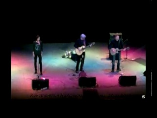 Константин Никольский - Один взгляд назад и Песня из будущего альбома (live in Perm 20.11.10)