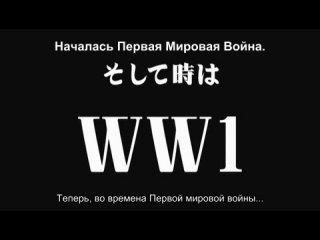 Axis Powers Hetalia / Хеталия и страны Оси - 1 серия