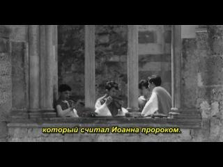 Евангелие от Матфея (1964 ) ФИЛЬМ ПАЗОЛИНИ