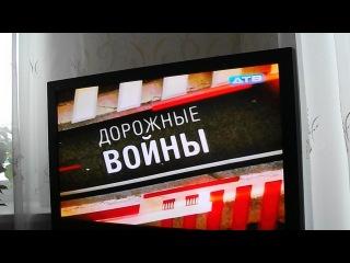 Дорожные войны Акшуат)