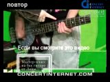 Мастер-класс игры на бас гитаре от Ранеток