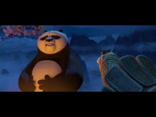 Кунфу панда: дао..