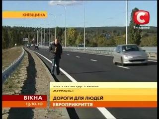 УЄФА не просила вилизувати дорогу Януковичу