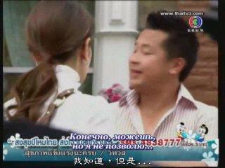 Покинутый рай / Sawan Biang (Таиланд, 2008, 6/12 серии) С СУБТИТРАМИ!!!