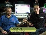 Pro Новости Баста и Гуф (09.07.2010)