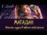 Вася Обломов - Магадан (неофициальная версия)