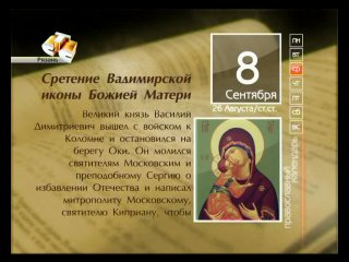 Сретение Владимирской Иконы Божьей Матери. Явление Богородицы Тамерлану (Тимуру).