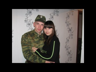 Дорогому и любимому солдату Марсельке =*