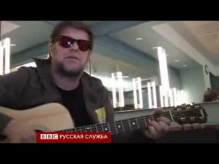 Борис Гребенщиков исполнил для Би-би-си 'Поезд в огне'