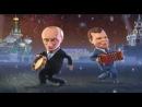 Путин и Медведев поют частушки на Новый Год 2011