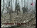 Документальный Фильм Про Группу Спецназа ГРУ В Чечне. Волкодавы (2 Часть)