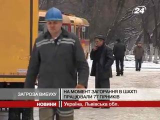 На Львівщині може статися вибух на шахті у ...