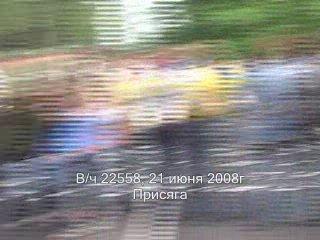 Новоселицы присяга 21 июня 2008 года