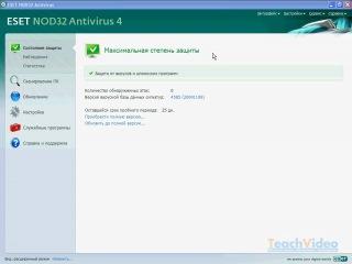 Защита компьютера от вирусов и вредоносных программ