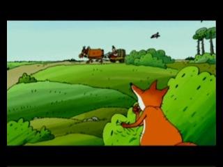 Мультфильм: Лис и дрозд - 2005 г.