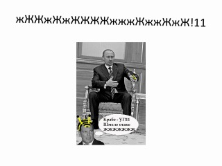 Краб и Шмель (Made in PowerPoint)