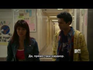 Skins US (USA MTV Америка) 1 сезон 8 серия Daisy ENG рус. субтитры
