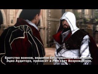 Assassin's Creed Brotherhood трейлер про Рим русские субтитры