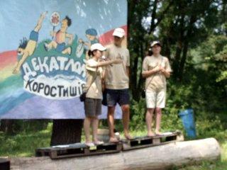 Відкриття Декатлон Коростишів 2010