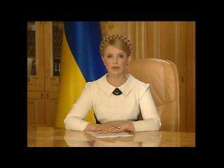 ПРОПАЛО ВСЕ Тимошенко ПРИКОЛ