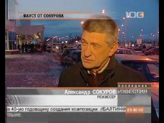 Александр Сокуров. Возвращение в Россию после съемок «Фауста»