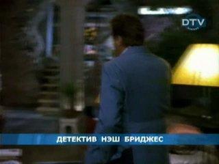 Детектив Нэш Бриджес / Nash Bridges: сезон 4, серия 22