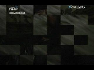Один на один с природой - 1 Сезон 4 Серия.