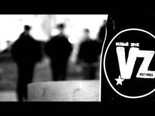 VZ REC - Город ВТК