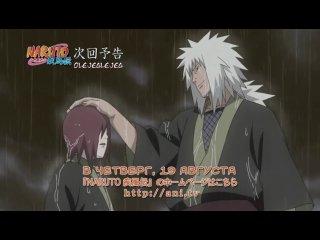 [Трейлер] Naruto Shippuuden 174 / Наруто : Ураганные Хроники 174 [Русская Озвучка от Olejeglejeg]