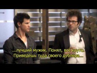 Лес Гроссман и Тэйлор Лотнер (с субтитрами)