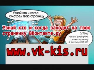 Узнай кто посещает твою страничку ВКонтакте