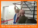 Мировой рекорд по подтягиванию на перекладине. Николай Каклимов. 844 раза в течение часа
