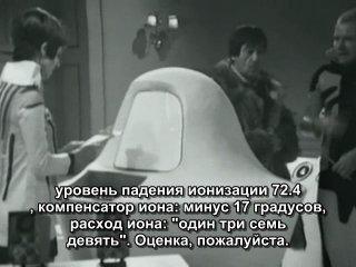 Классический Доктор Кто /5 сезон/ 3 серия/ a / Ледяные воины / Русские субтитры