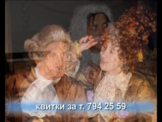 Видео ролик к спектаклю Безумный день или женитьба Фигаро