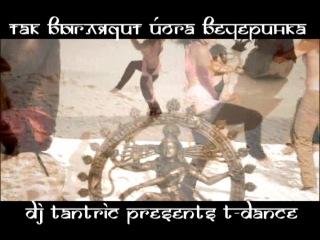 DJ TANTRIC om namah shivaya (полная версия)танцуйте, наслаждайтесь, коментируйте..