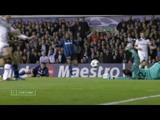 Лига чемпионов 2009/2010 Тотенхем - Интер (3 : 1) Гарет Бейл - magnifik !