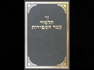 Shema Ishrael