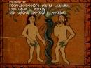 АДАМ И ПРЕВРАЩЕНИЕ ЕВЫ 2004 _ РОССИЯ _ МЕЛОДРАМА _ КОМЕДИЯ _