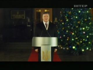Новогоднее обращение президента Украины В.Ф. Януковича+