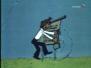 Фитиль Громовержцы ♥ Добрые советские мультфильмы ♥ http://vk.com/club54443855