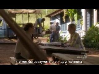 Нет на карте У жизни на краю 1 сезон 9 серия ru Субтитры