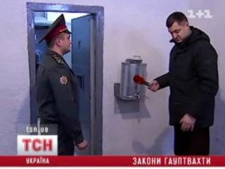 Гауптвахта на каторай я служил Киев ВСП 26.01.2011