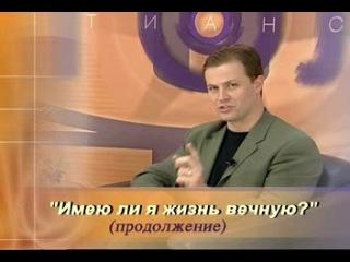 УГОЛ Александр Шевченко - Имею ли я жизнь вечную-2