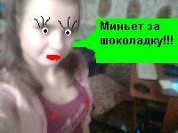 Виктория Дикина