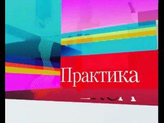 Док.Фильм - Практика секса - Муз.ТВ Женский Пикап