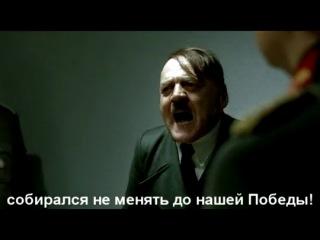 Гитлюшка и Микроблог