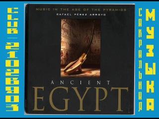 Древний Египет - Музыка эпохи пирамид (2001). Ancient Egypt Music In The Age Of The Pyramids (2001)