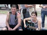 День ВМФ 2010, СПб(чисто песни под гитару)