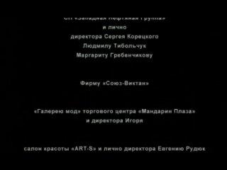 Европейский конвой (2003)