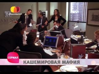 Cashmere Mafia 5/1